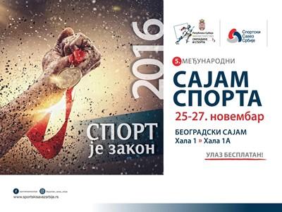 sajam-sporta-2016-baner